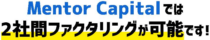 Mentor Capitalでは2社間ファクタリングが可能です!