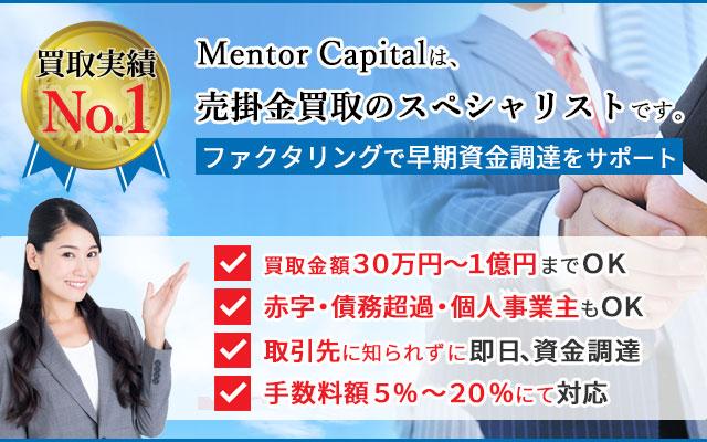 買い取り実績NO.1、ファクタリング(売掛金買取)で早期資金調達をサポート